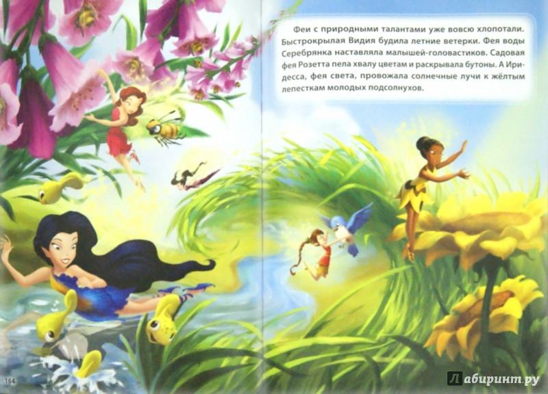 Иллюстрация 1 из 28 для Сказки о феях. Золотая коллекция Disney | Лабиринт - книги. Источник: Лабиринт