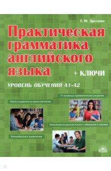 Практическая грамматика английского языка с ключами. Уровень обучения А1-А2