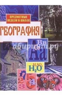 Романова Алевтина Предметные недели в школе: География