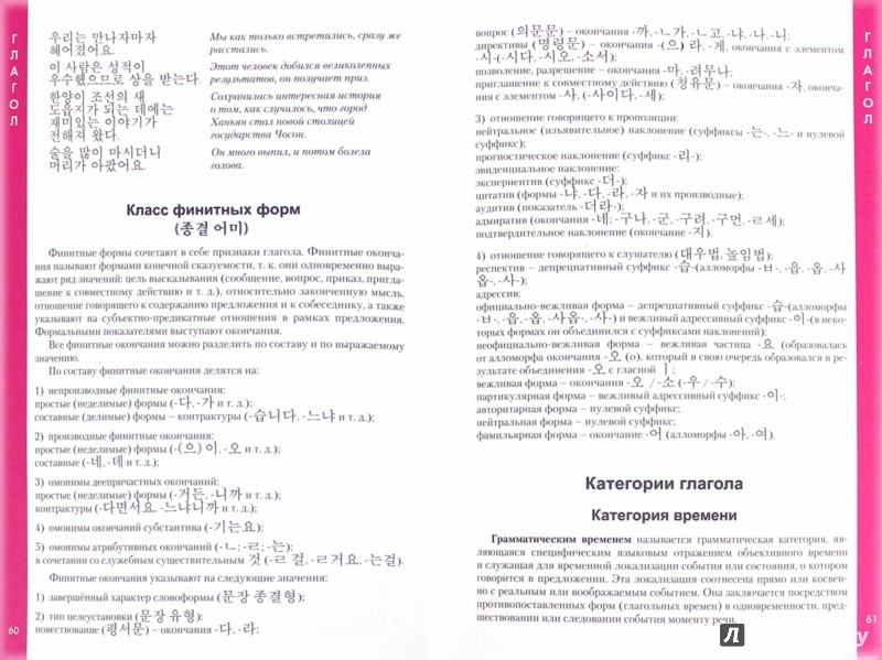 Иллюстрация 1 из 10 для Корейский язык. Справочник по грамматике - Оксана Трофименко | Лабиринт - книги. Источник: Лабиринт