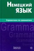 Роберт Кригер: Немецкий язык. Справочник по грамматике