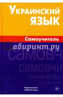 Украинский язык. Самоучитель