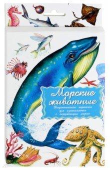 Дидактические карточки Морские обитателиЗнакомство с миром вокруг нас<br>Это наглядное пособие с крупными картинками познакомит детей с некоторыми морскими животными (большими и маленькими, более или менее известными): дельфином, морской звездой, португальским корабликом, скатом, осьминогом, рыбой-шаром, морским коньком, черепахой Биссой, рыбой-молотом, лангустом, кораллами, кальмаром, скорпеной, китом, акулой, летучей рыбой.<br>В комплекте 16 карточек.<br>Разглядывая карточки, играя с ними, ваш ребенок не только обогатит свой багаж знаний об окружающем мире, но и научится составлять предложения, беседовать по картинкам, классифицировать и систематизировать предметы.<br>Кроме того, с подобными карточками можно придумать множество интереснейших игр!<br>Именно такие карточки можно рекомендовать родителям для познавательных игр с детьми и занятий по методике Глена Домана.<br>Размер карточек 25х15 см.<br>Для детей дошкольного возраста.<br>