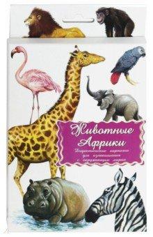 Дидактические карточки Животные АфрикиЗнакомство с миром вокруг нас<br>Знакомимся с фламинго, жирафа, льва, зебры, носорога, бегемота, слона, попугая и других животных и птиц.<br>В комплекте 16 карточек.<br>Разглядывая карточки, играя с ними, ваш ребенок не только обогатит свой багаж знаний об окружающем мире, но и научится составлять предложения, беседовать по картинкам, классифицировать и систематизировать предметы.<br>Кроме того, с подобными карточками можно придумать множество интереснейших игр!<br>Именно такие карточки можно рекомендовать родителям для познавательных игр с детьми и занятий по методике Глена Домана.<br>Размер карточек 25х15 см.<br>Для детей дошкольного возраста.<br>