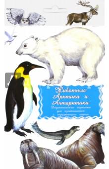 Дидактические карточки. Животные Арктики и АнтарктикиЗнакомство с миром вокруг нас<br>Уважаемые взрослые!<br>Занятия с карточками помогут вам познакомить ребенка с окружающим миром; развить речевые умения; научить сравнивать, классифицировать, обобщать.<br>От 6 месяцев:<br>Показывайте карточки быстро, четко называя нарисованный предмет. Комплект показывать несколько дней, затем заменить новым. Через некоторое время повторить показ.<br>От 3 лет:<br>Поиграйте с ребенком:<br>oОбсудите с ребенком, чем птицы отличаются от других животных, по каким<br>признакам можно их узнать.<br>oПодробно опишите любую птицу, нарисованную на картинках, не называя ее.<br>Предложите ребенку догадаться, о ком идет речь, и подобрать соответствующую<br>карточку. Затем поменяйтесь с ребенком местами: он описывает - вы отгадываете.<br>oПо очереди с ребенком отвечайте на вопрос: Какая? относительно каждой<br>птицы, старайтесь дать побольше ответов; найдите общие и отличительные черты<br>всех птиц, изображенных на карточках.<br>oЕсли ребенок уже учится читать, отрежьте названия, перемешайте и предложите<br>подобрать названия к картинкам.<br>oИмея несколько наборов, можно играть в логические игры:<br>-  классификация (сортировать карточки по тематике, подбирать обобщающее название);<br>- четвертый лишний (из четырех карточек: три на одну тему и одна на другую, ребенок должен выбрать лишнюю и объяснить свой выбор).<br>Могут использоваться в индивидуальной и групповой работе логопедами, психологами, воспитателями дошкольных учреждений, учителями начальных классов.<br>