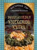 Хаким Ганиев: Энциклопедия узбекской кухни