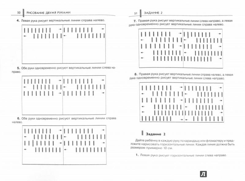Иллюстрация 1 из 5 для Нейропсихологические занятия с детьми. Часть 2 - Колганова, Колганов, Пивоварова | Лабиринт - книги. Источник: Лабиринт
