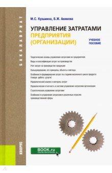 Управление затратами предприятия (организации) (для бакалавров). Учебное пособие