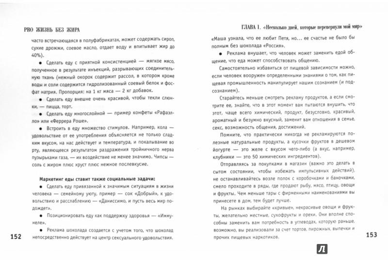 Иллюстрация 1 из 14 для Pro жизнь без жира. Комплексная proграмма proтив ожирения - Михаил Гаврилов   Лабиринт - книги. Источник: Лабиринт