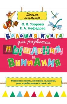 Большая книга для развития мышления и внимания