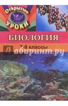 Максимцева Т., Балабанова В. Открытые уроки по биологии. 7-9 классы