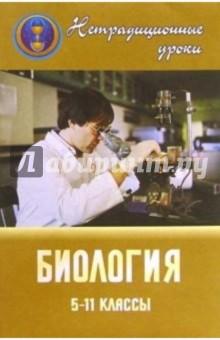 Высоцкая М.В. Нетрадиционные уроки по биологии в 5-11 классах (исследование, интегрирование, моделирование)