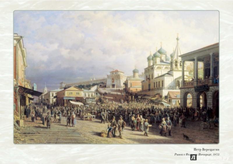 Иллюстрация 1 из 5 для Великие мастера. Петр Верещагин   Лабиринт - книги. Источник: Лабиринт