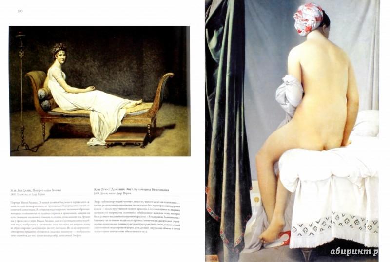 Иллюстрация 1 из 17 для Мировая живопись в шедеврах - Евстратова, Морозова, Громова   Лабиринт - книги. Источник: Лабиринт