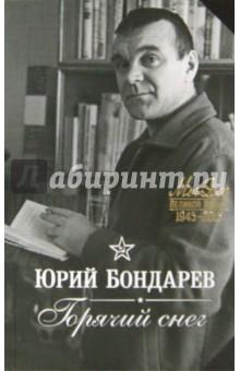 Горячий снег, Бондарев Юрий Васильевич