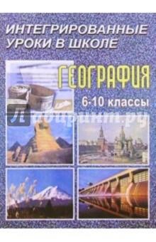 Болотникова Н.В. География. Интегрированные уроки. 6-10 классы