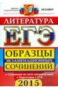 ЕГЭ 2015. Литература. Образцы экзаменационных сочинений. Допуск в ЕГЭ