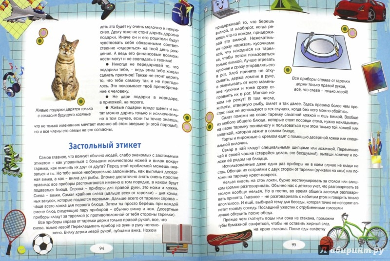 Иллюстрация 1 из 35 для Самая лучшая книга для мальчика - Наталья Филимонова | Лабиринт - книги. Источник: Лабиринт