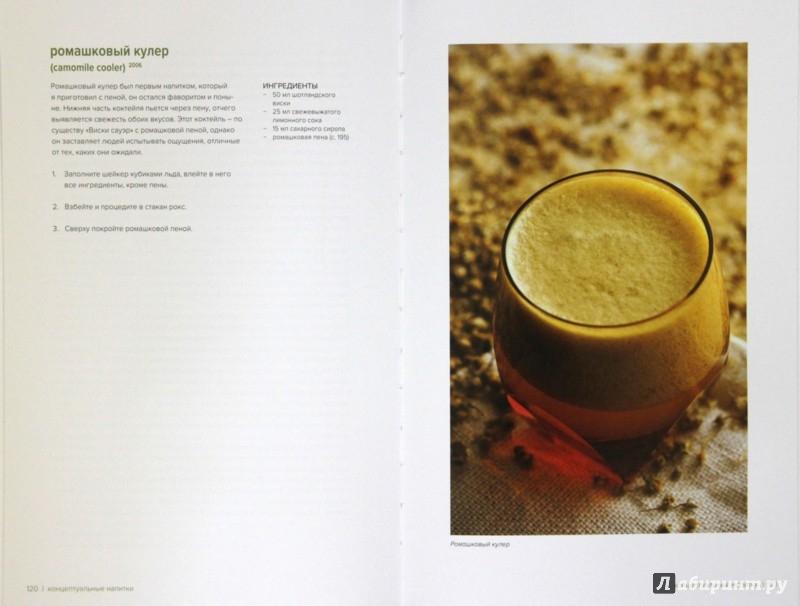 Иллюстрация 1 из 17 для Коктейли. Алхимия вкуса и аромата - Тони Конильяро | Лабиринт - книги. Источник: Лабиринт