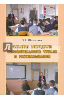 Основы методики выразительного чтения и рассказывания