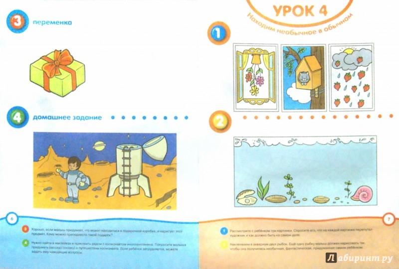 Иллюстрация 1 из 33 для Развивай-ка (2-3 года) с наклейками - Ольга Земцова | Лабиринт - книги. Источник: Лабиринт