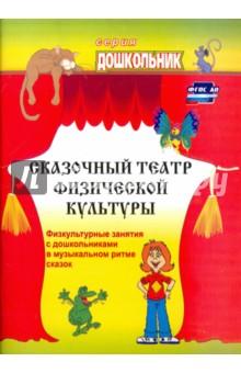 Сказочный театр физической культуры. Физкультурные занятия с дошкольниками в муз. ритме сказок