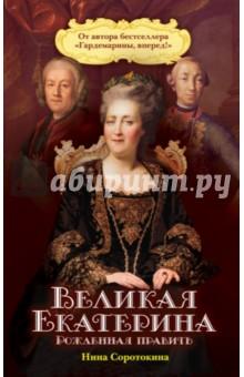 Великая Екатерина. Рожденная править