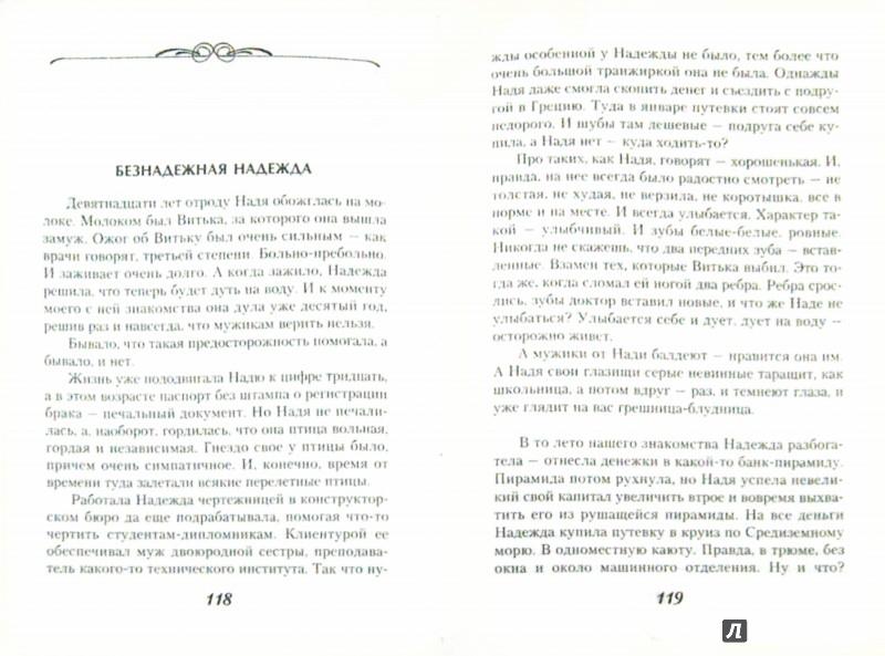 Иллюстрация 1 из 24 для Лирика - Лариса Рубальская | Лабиринт - книги. Источник: Лабиринт