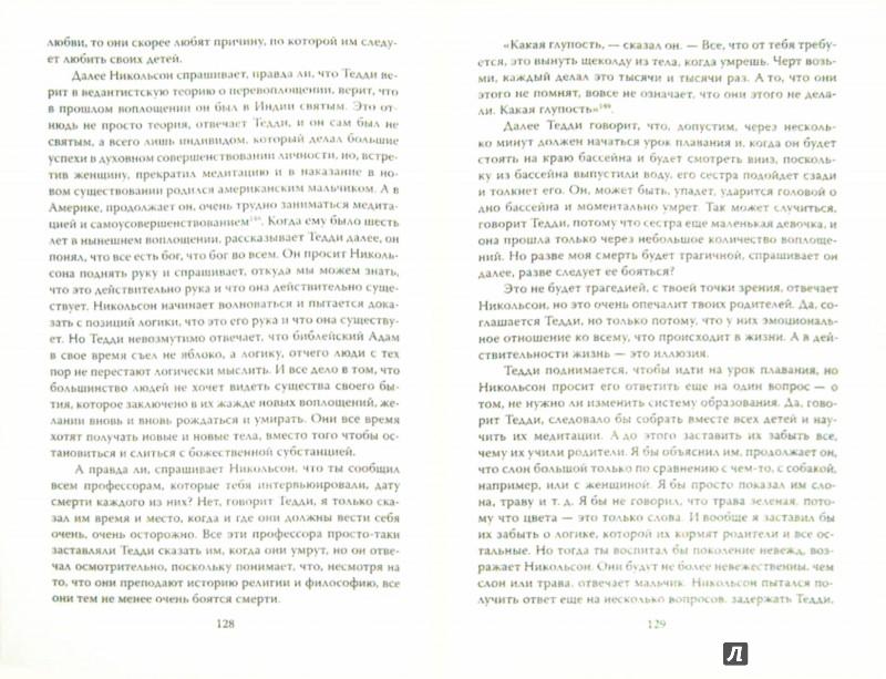 Иллюстрация 1 из 8 для Сэлинджер. Дань жестокому Богу - Елизавета Бута | Лабиринт - книги. Источник: Лабиринт