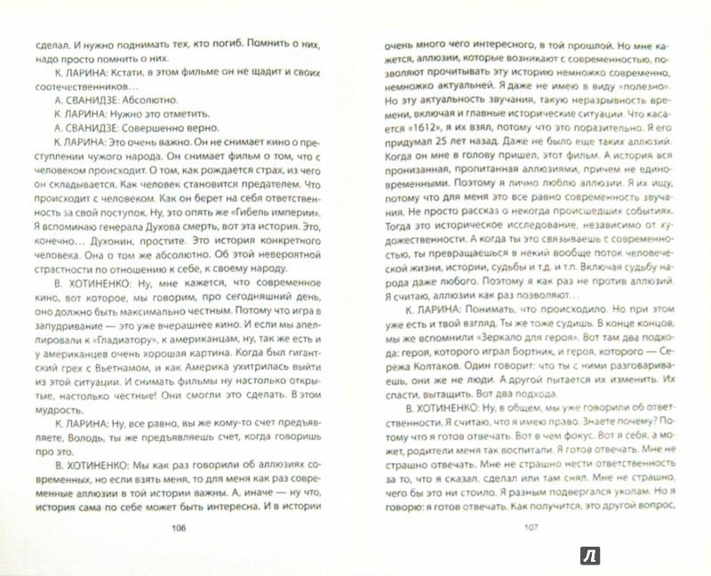 Иллюстрация 1 из 6 для Новые русские бесы - Владимир Хотиненко | Лабиринт - книги. Источник: Лабиринт