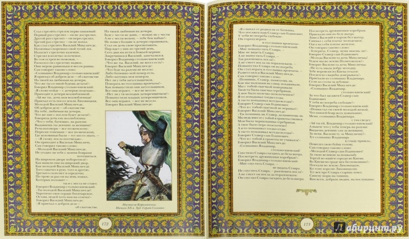 Иллюстрация 1 из 8 для Шедевры русского фольклора (короб) | Лабиринт - книги. Источник: Лабиринт