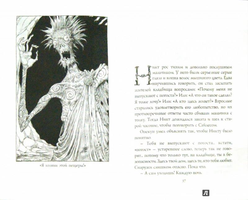 Иллюстрация 1 из 46 для История с кладбищем - Нил Гейман | Лабиринт - книги. Источник: Лабиринт