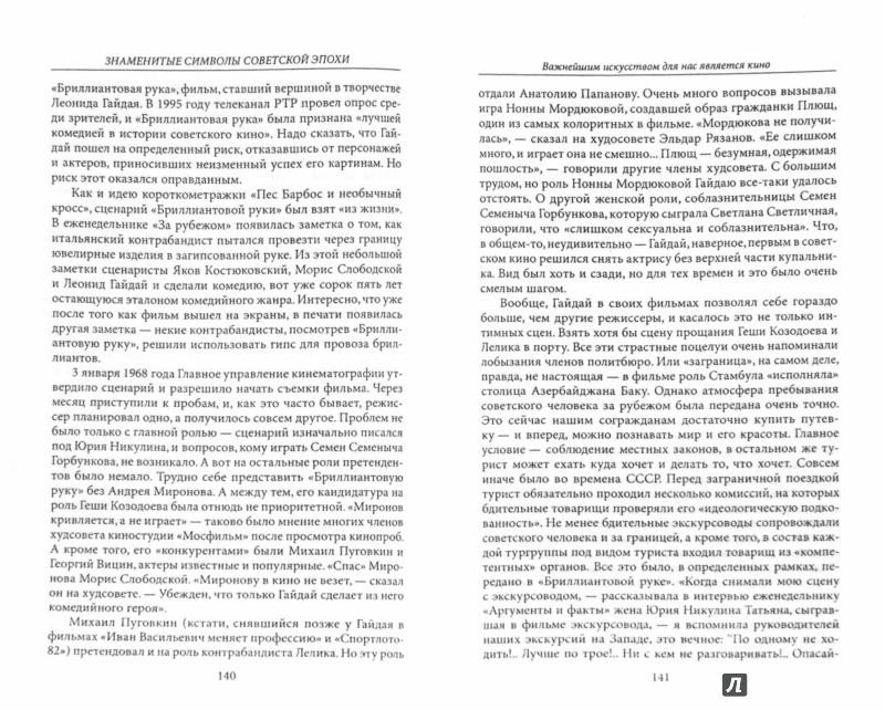 Иллюстрация 1 из 6 для Знаменитые символы советской эпохи - Андрей Хорошевский | Лабиринт - книги. Источник: Лабиринт