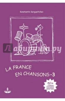 Франция в песнях - 3. Учебное пособие на французском языке (+DVD)