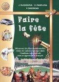 Глухова, Бандикян, Панфилова: Французские праздники - 2. Учебное пособие (+DVD)