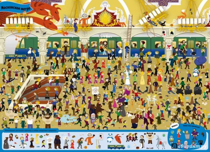 Иллюстрация 1 из 4 для Путешествие по России. Найди и покажи - О. Уткина   Лабиринт - книги. Источник: Лабиринт