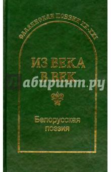 Из века в век. Белорусская поэзия