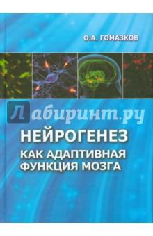 Нейрогенез как адаптивная функция мозгаНеврология<br>Новая книга профессора О.А. Гомазкова, известного специалиста в области биохимии и физиологии нейропептидов и ростовых нейротрофических факторов, анализирует информацию о нейрогенезе как адаптивной функции взрослого мозга. <br>Данная книга представляет попытку иллюстрации молекулярной и клеточной механики современного мозга. В течение всей жизни в организме идет непрестанный процесс трансформации нейральных стволовых клеток и рождения новых структур. Процесс, сложно регулируемый и непреложно увязанный с приспособительными возможностями здорового, стареющего и больного мозга. Эти материалы вносят дополнительные аргументы в нивелирование старой догмы о том, что нервные клетки не восстанавливаются.... В наглядной форме представлена клеточная и молекулярная полифония нейрогенеза, его зависимости от факторов окружающей человека среды и от большого числа фармако-химических влияний. Значительное место в этих процессах принадлежит сигнальным молекулам, важным интеграторам приспособительных процессов в мозге. Благодаря этой информации стирается граница физиологических, молекулярных и генетических принципов организации нервной системы. Становится зримым понимание биохимических основ когнитивных и эмоциональных процессов. В книге суммированы сведения о роли новообразующихся нейронов в патологии ишемических, нейродегенеративных, травматических и психических заболеваний человека. <br>Книга рассчитана на медицинских и научных работников среднего и высшего звена, аспирантов, ординаторов и студентов, интересующихся проблемами неврологии, психиатрии, биохимии и физиологии современного мозга.<br>