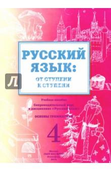 Русский язык. От ступени к ступени. 4 часть.  Основы грамматики