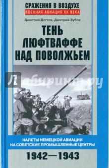 Тень люфтваффе над Поволжьем. Налеты немецкой авиации на советские промышленные центры. 1942-1943