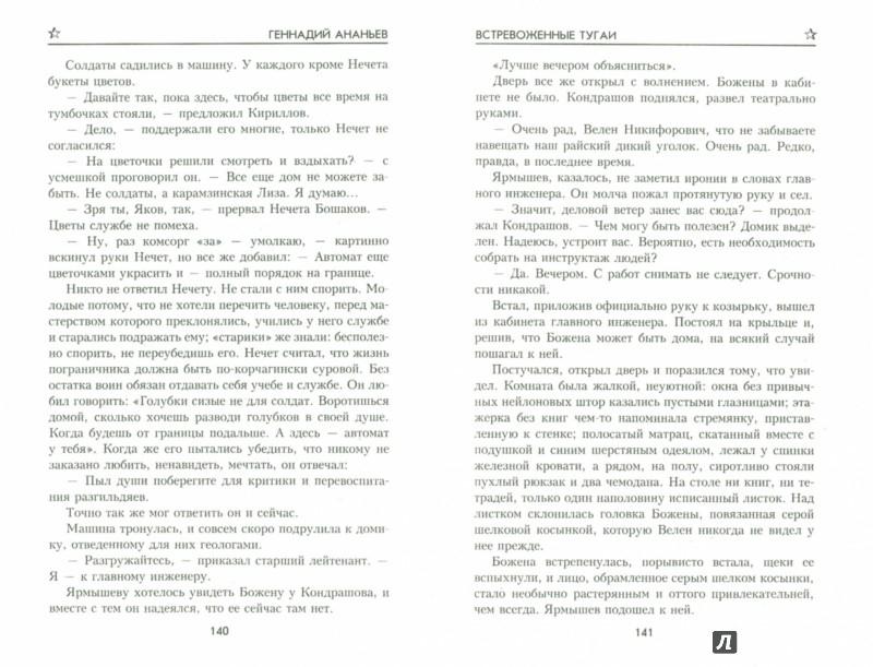 Иллюстрация 1 из 13 для Встревоженные тугаи - Геннадий Ананьев | Лабиринт - книги. Источник: Лабиринт