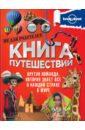 Прайс Джейн, Дюбуа Майкл, Хилден Катри Книга путешествий. Большая подарочная книга для детей