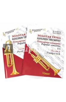 Золотая труба. Популярные концерты. В 3-х частях. Часть 3.: Клавир и партия. Труба Б. В 2-х книгах