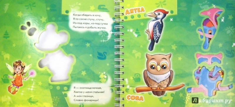 Иллюстрация 1 из 5 для Загадки. Трафарет - Геннадий Меламед   Лабиринт - игрушки. Источник: Лабиринт