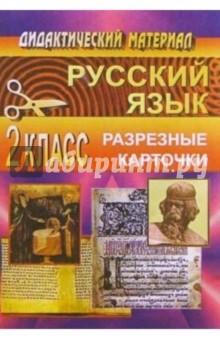 Дидактические материал по русскому языку. 2 класс по системе А. В. Занкова (разрезн. карточки)