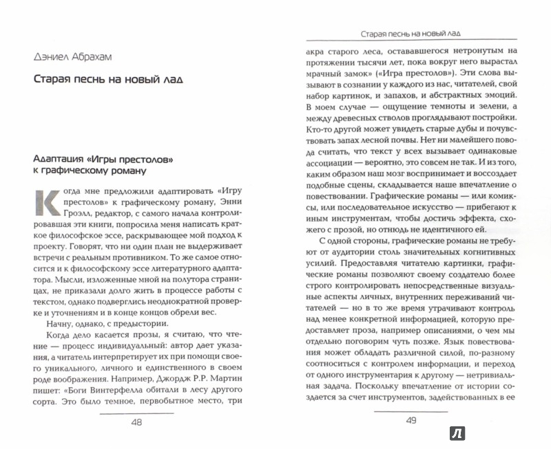 Иллюстрация 1 из 10 для За стеной - Энтонссон, Гарсия-младший, Розенберг | Лабиринт - книги. Источник: Лабиринт