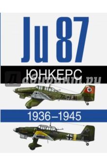 Юнкерс Ju 87. 1936-1945Военная техника<br>Слово Stuka применялось ко всем немецким пикирующим бомбардировщикам Второй мировой войны, но оно всегда будет связано с Junkers Ju 87. Несмотря на то, что он не был самым лучшим самолетом Люфтваффе, его известность превзошла многие другие типы немецких авиамашин того времени. Ju 87 был принят на вооружение благодаря своей прочной и современной конструкции, простоте постройки и ремонта, а также способности почти отвесно пикировать на цель. Эти качества превратили его в грозное оружие. Книга повествует об истории создания этого самолета, содержит тактико-технические характеристики отдельных моделей и с помощью более 200 рисунков наглядно демонстрирует как выглядели эти самолеты на протяжении 1936-1945 гг. Издание предназначено как для специалистов, так и для широкого круга любителей истории авиации и военной техники.<br>