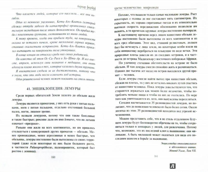 Иллюстрация 1 из 16 для Третье человечество. Микролюди - Бернар Вербер | Лабиринт - книги. Источник: Лабиринт