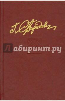 Собрание сочинений. В семи томах. Том 3. Победа достается нелегко