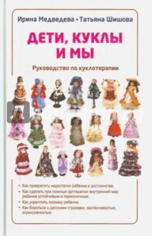 Дети, куклы и мы. Руководство по куклотерапии